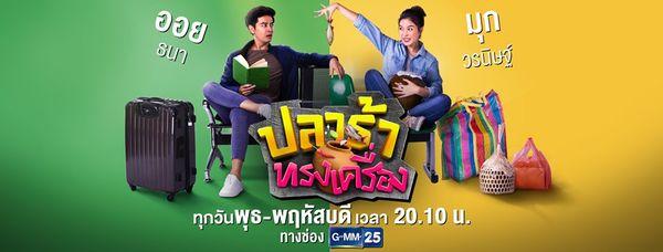 Bữa tiệc siêu to khổng lồ với 10 phim truyền hình Thái Lan được trình chiếu trong tháng 8,9 năm 2019 (P.2) - Hình 2
