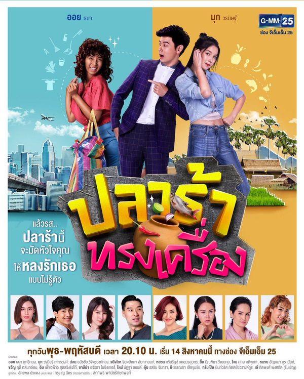 Bữa tiệc siêu to khổng lồ với 10 phim truyền hình Thái Lan được trình chiếu trong tháng 8,9 năm 2019 (P.2) - Hình 1