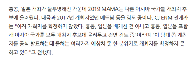 BTC lễ trao giải MAMA đang xem xét, khả năng rất cao sẽ một lần nữa về Việt Nam, cạ nhiệt cùng AAA 2019? - Hình 5