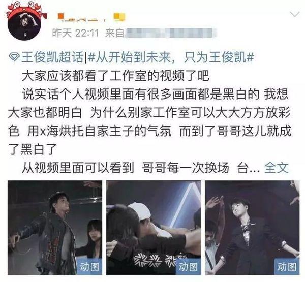 Studio Vương Tuấn Khải chỉnh ảnh thành đen trắng che giấu sự thiếu hụt fan only trong concert kỷ niệm TFBoys - Hình 9
