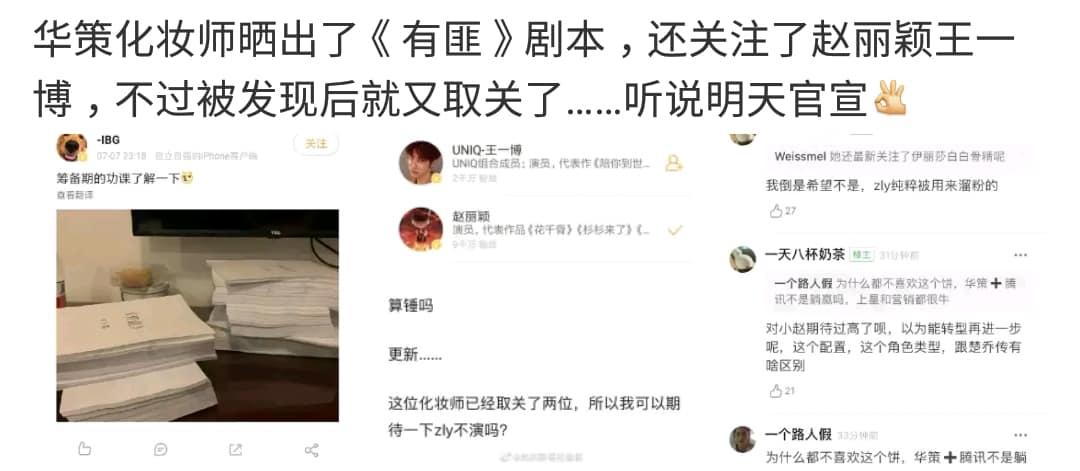 Châu Đông Vũ, Triệu Lệ Dĩnh đóng cùng một phim, fans tranh cãi vậy ai chính ai phụ? - Hình 1