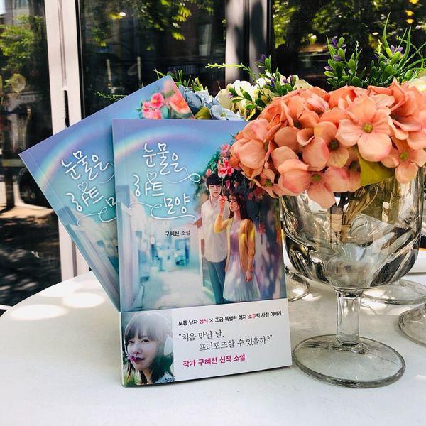 Khối tài sản của Goo Hye Sun - Ahn Jae Hyun: Chồng liệu có kém xa vợ, khó khăn không mà phải tranh chấp gay gắt? - Hình 7