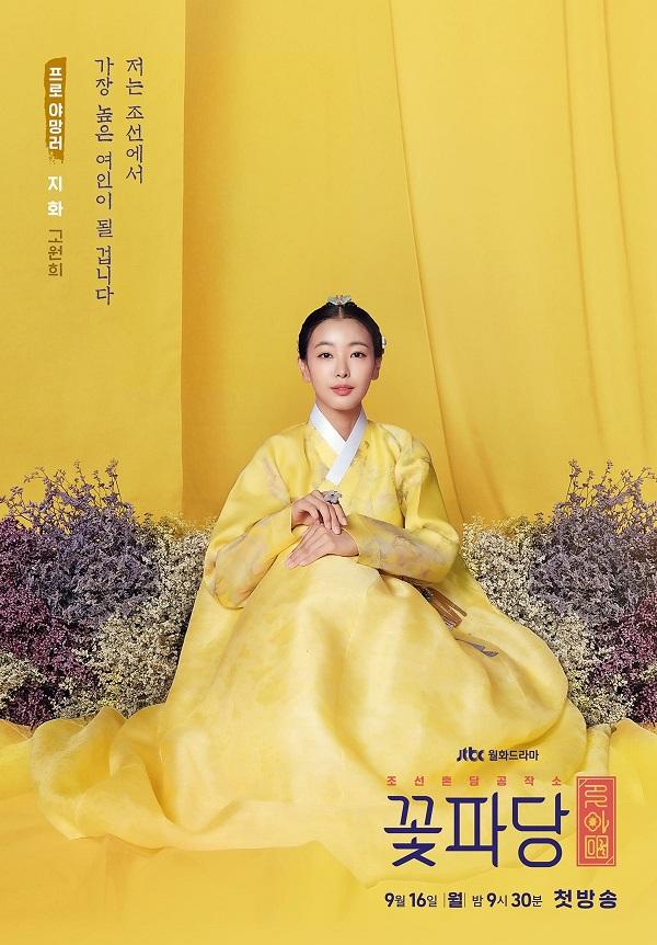 Biệt Đội Hoa Hòe tung teaser thứ ba và loạt poster màu sắc: Park Ji Hoon tiếp tục đốn tim fan với vũ khí là cái nháy mắt - Hình 7