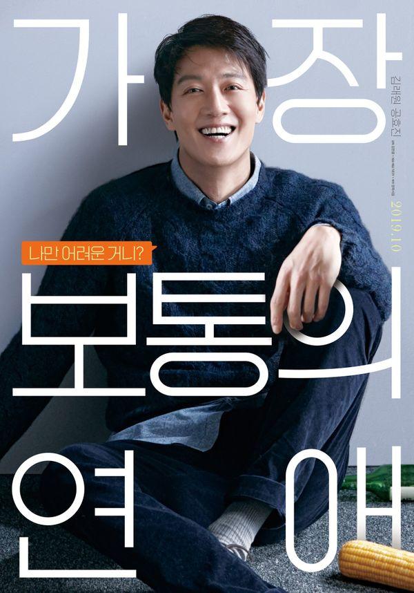 The Most Ordinary Romance: Phim hài lãng mạn của Kim Rae Won và Gong Hyo Jin phát hành poster đầu tiên - Hình 2