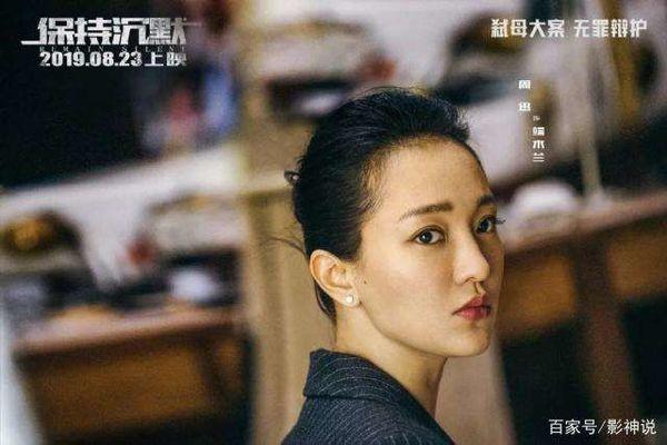 Phim mới của Châu Tấn - Ngô Trấn Vũ được chờ đợi suốt 3 năm cuối cùng thảm hại thế nào? - Hình 4