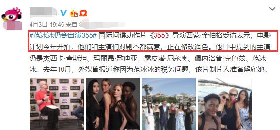 Không còn chối cãi, Phạm Băng Băng bị đuổi khỏi phim '355' vì sự thiếu tôn trọng - Hình 8
