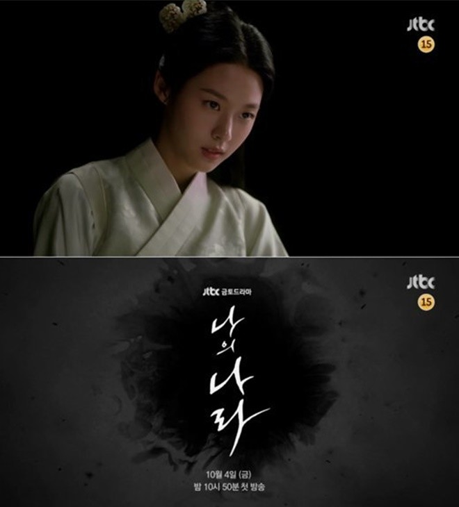 My Country: Tiết lộ tạo hình cổ trang của Seolhyun (AOA), Knet chỉ trích diễn xuất kém cỏi - Hình 2