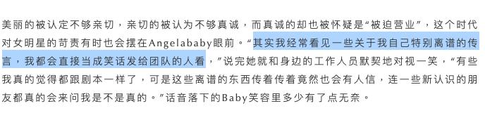 Angelababy lần đầu lên tiếng về việc ly hôn với Huỳnh Hiểu Minh - Hình 5