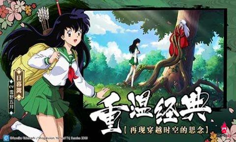 Inuyasha Awakening ấn định ngày phát hành chính thức, đã có link tải cho game thủ - Hình 2