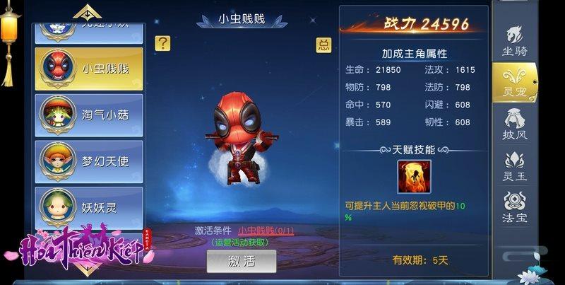 Trên tay Hoa Thiên Kiếp, siêu phẩm MMORPG chuẩn bị ra mắt tại Việt Nam - Hình 6