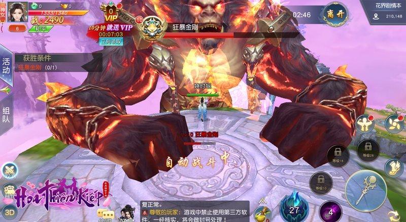 Trên tay Hoa Thiên Kiếp, siêu phẩm MMORPG chuẩn bị ra mắt tại Việt Nam - Hình 4