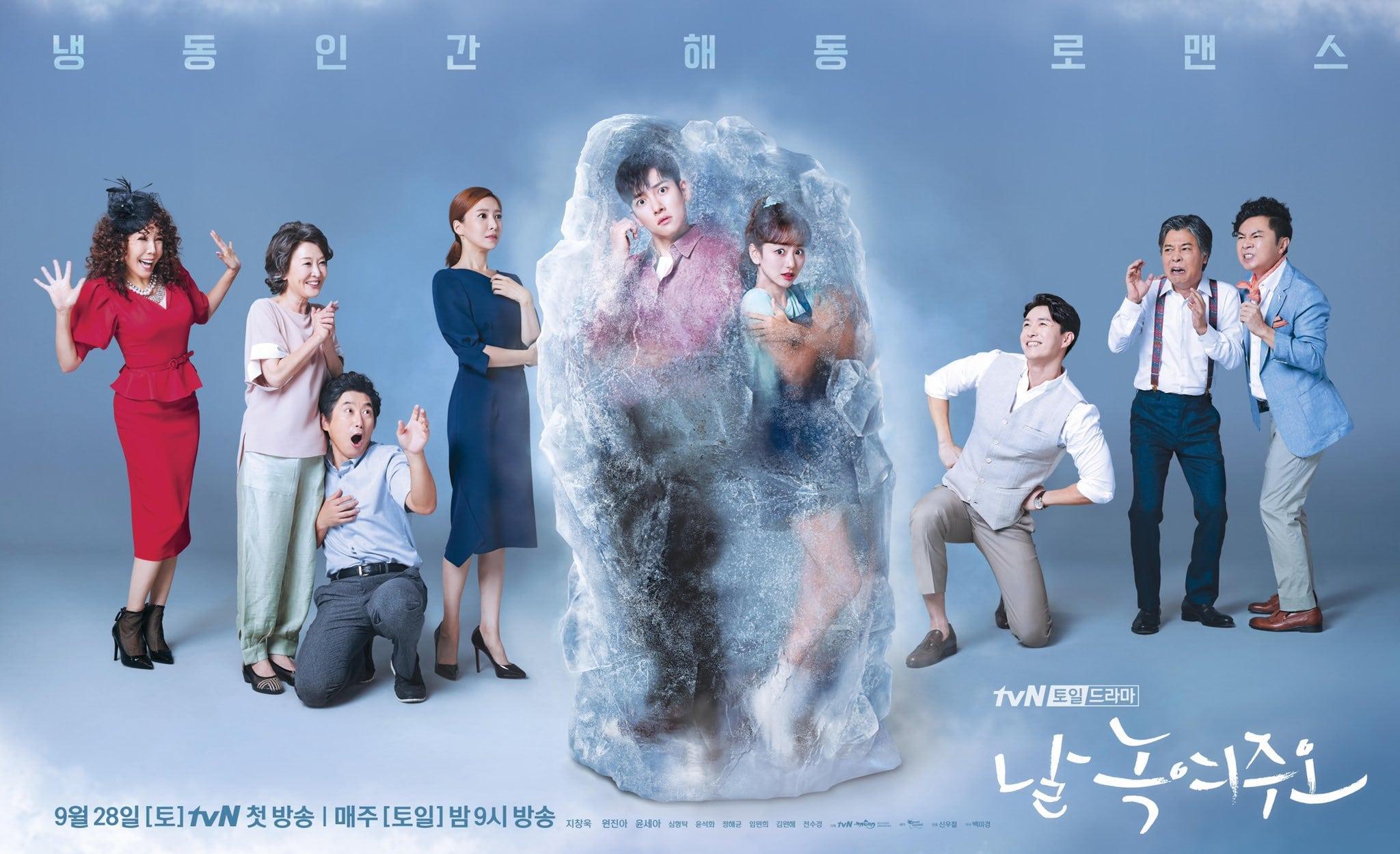 Melting Me Softly: Phim mới của Ji Chang Wook có đề tài mới lạ, hưa hẹn gây bão - Hình 1