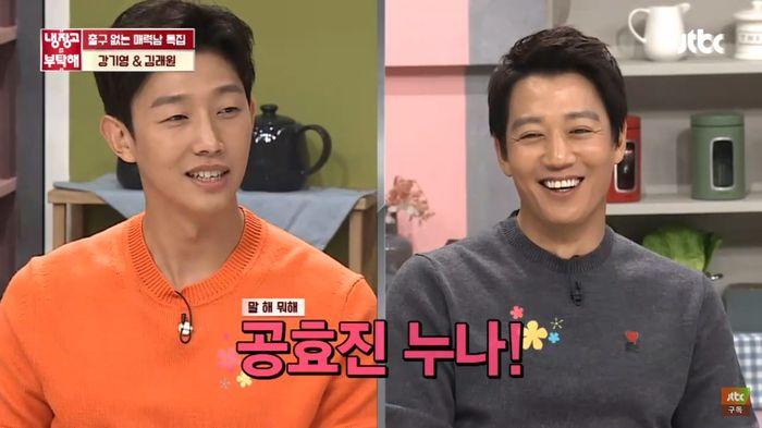 Kim Rae Won chọn 1 trong 7 bạn diễn nữ ăn ý nhất: Song Hye Kyo - Gong Hyo Jin hay Park Shin Hye? - Hình 1