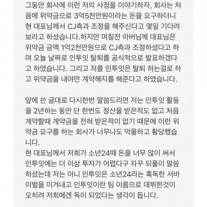 Khổ như cựu thí sinh Produce X 101: Gia đình hoàn cảnh, xin rời nhóm bị công ty đòi bồi thường 2,3 tỷ, ở lại thì bị đóng băng hoạt động - Hình 3