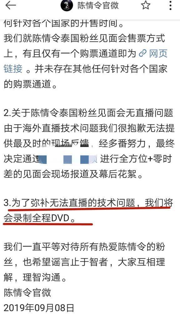 Nhà sản xuất Trần tình lệnh nghĩ mọi cách để bòn rút tiền của fan từ sức nóng của bộ phim? - Hình 7