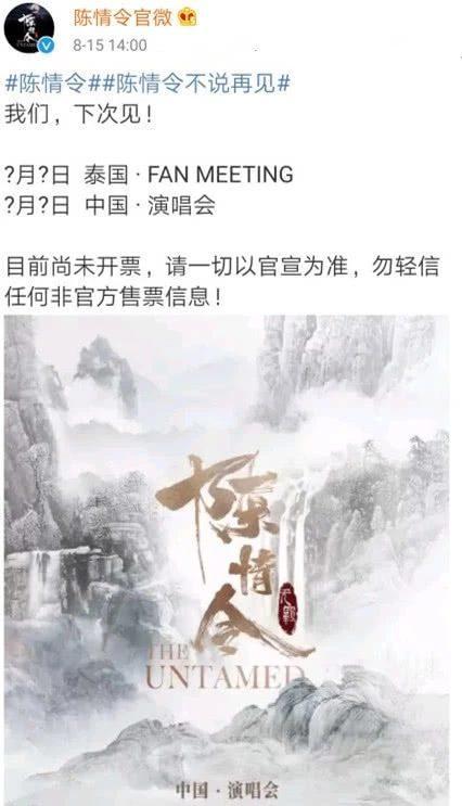 Nhà sản xuất Trần tình lệnh nghĩ mọi cách để bòn rút tiền của fan từ sức nóng của bộ phim? - Hình 6