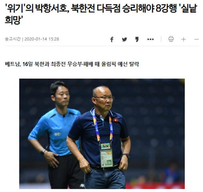 Báo Hàn lo U23 Việt Nam thắng 10-0 vô nghĩa, vẫn mơ gặp thầy Park ở tứ kết - Hình 1