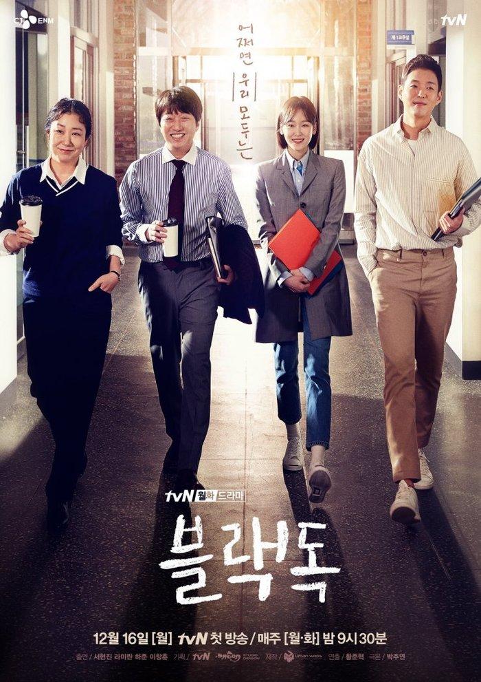 Rating phim Người thầy y đức 2 của Lee Sung Kyung và Ahn Hyo Seop tăng mạnh ở tập 2, tiến gần cột mốc quan trọng 20% - Hình 4