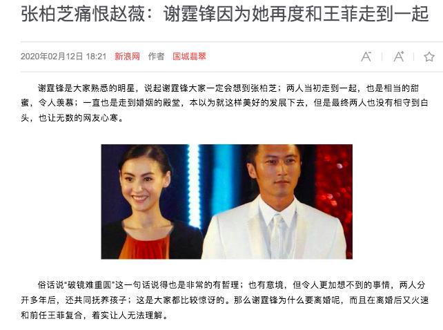 Trương Bá Chi oán hận Triêu Vy vì khiến cuộc hôn nhân của cô và Tạ Đình Phong tan vỡ? - Hình 1
