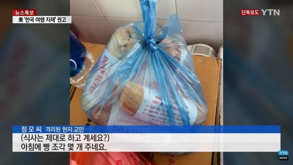 Dân mạng phẫn nộ khi nhà đài Hàn Quốc chê khu cách ly Việt Nam nghèo nàn, cho ăn bánh mì - Hình 2