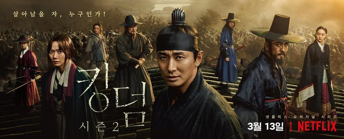 Bom tấn Kingdom 2 phát hành poster chính thức và ấn định ngày ra mắt vào tháng 3 - Hình 1