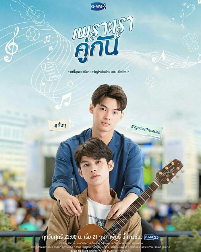 Hai nam chính trong phim đồng tính Thái Lan Bởi vì chúng ta là một đôi mở tài khoản Weibo, điểm Douban đạt 9.2 - Hình 1