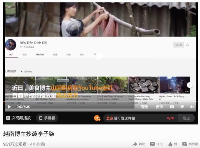 Nghi vấn một kênh Youtube Việt Nam đạo nhái Lý Tử Thất bị netizen Trung Quốc lên án gay gắt, lọt hẳn top 1 tìm kiếm weibo - Hình 1