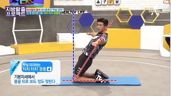 HLV Hàn Quốc hướng dẫn bài tập giúp giảm 5cm mỡ bụng chỉ sau 5 phút tập luyện - Hình 5