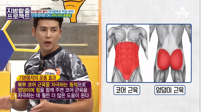 HLV Hàn Quốc hướng dẫn bài tập giúp giảm 5cm mỡ bụng chỉ sau 5 phút tập luyện - Hình 4