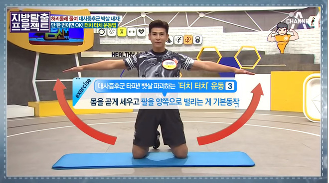 HLV Hàn Quốc hướng dẫn bài tập giúp giảm 5cm mỡ bụng chỉ sau 5 phút tập luyện - Hình 3