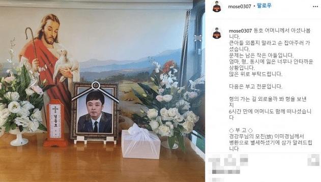 Nam MC Hàn Quốc vừa qua đời, 6 giờ sau mẹ anh cũng tự tử theo với lời nhắn: Con trai không còn cô đơn - Hình 1