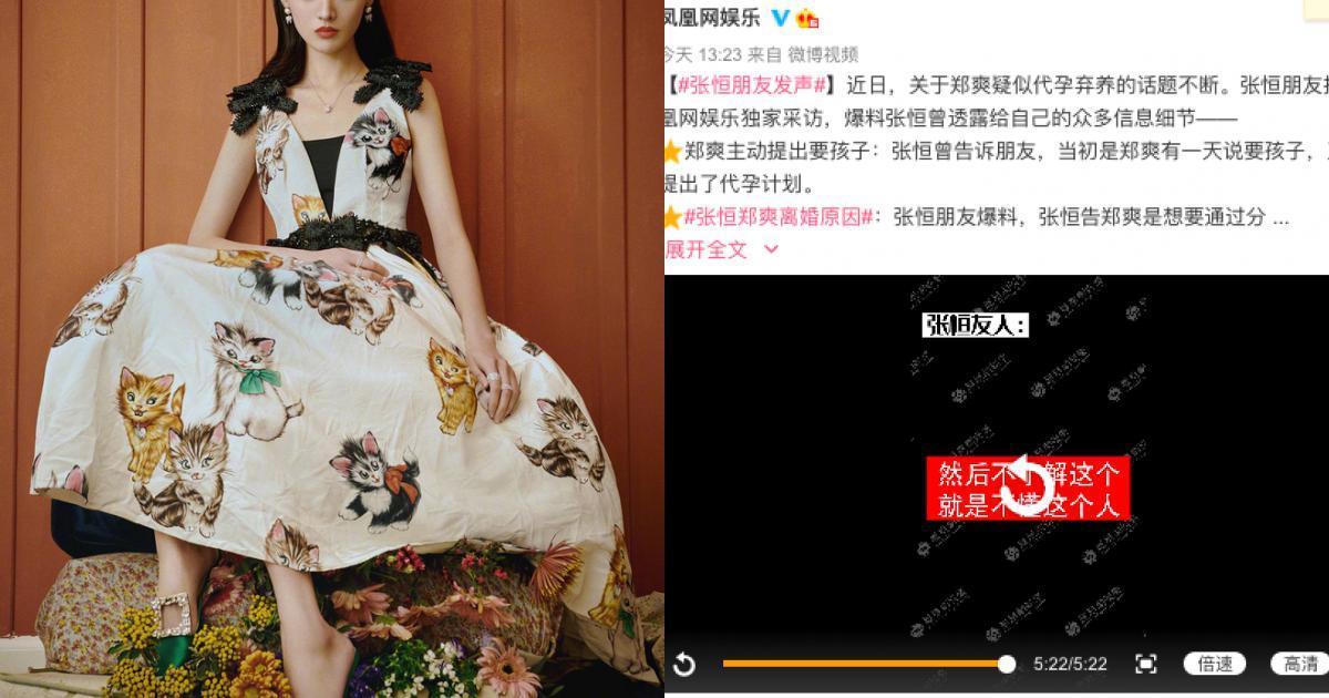 Độc quyền từ iFeng: Bạn thân Trương Hằng tiết lộ 1001 chi tiết cực sốc về Trịnh Sảng trong scandal phá thai