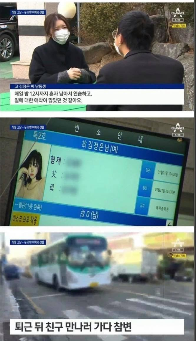 Cô gái trẻ xinh đẹp tử vong tại chỗ do áo phao dài vướng vào cửa xe bus, tài xế không biết vẫn kéo lê 20m - Hình 4