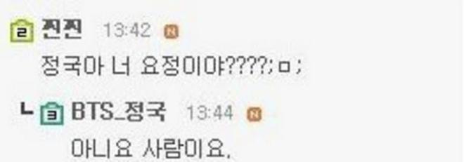 Hóa ra Jungkook BTS tuổi teen cực ngọt ngào nhưng cũng cực 'man rợ' - Hình 3