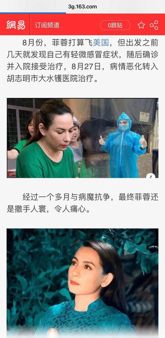 Báo Trung đưa tin về sự ra đi của Phi Nhung: Gọi bằng danh xưng nữ hoàng, ca ngợi hành động thiện nguyện của cố nghệ sĩ - Hình 2